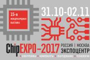 Приглашаем на ChipExpo-2017